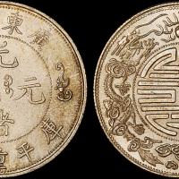 广东光绪元宝寿字库平半两臆造银币1枚
