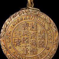 上海万国体育运动会纪念奖章1枚