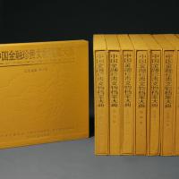 2002年《中国金融珍贵文物档案大典》九册