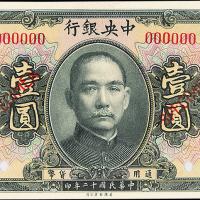 民国12年中央银行北海壹圆样票
