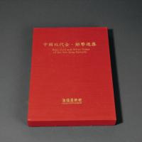 《中国近代金银币选集》1册