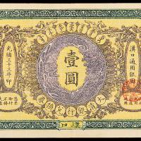 光绪33年大清银行汉口壹圆