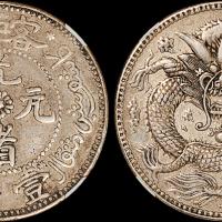 喀什光绪元宝壹两臆造银币NGC AU50
