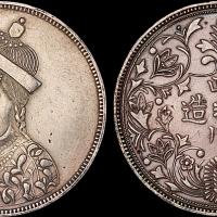 四川省造光绪像大型卢比臆造币1枚