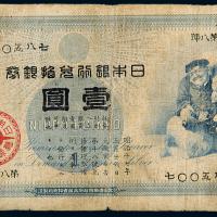 明治18年日本银行兑换银券壹圆