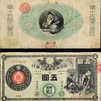 明治10年日本国立银行五圆