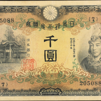 1945年日本银行兑换券千圆PMG35VF