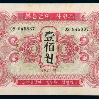 1945年苏联红军发朝鲜壹百圆