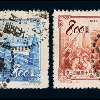 纪20苏联十月革命撤销发行二枚