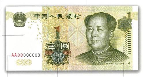 第五套人民币1元介绍