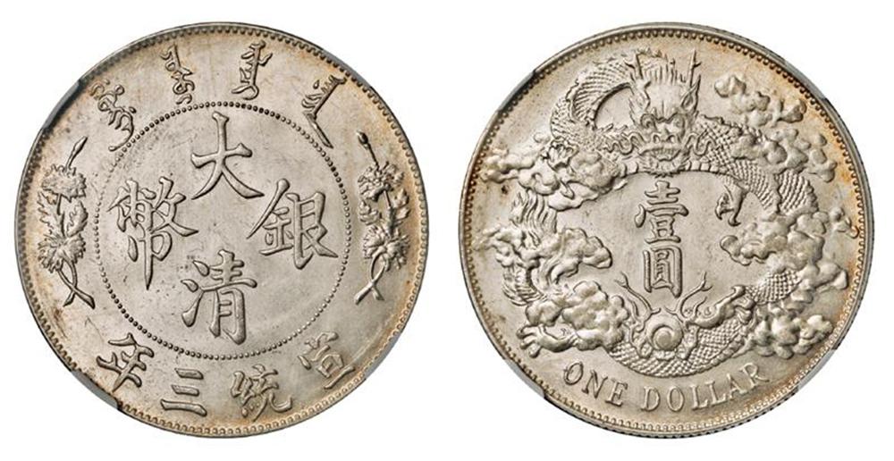 银元的真假辨别和历史历程