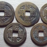 五帝钱古币