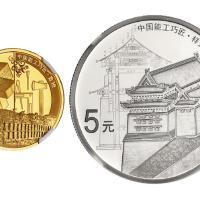 央行公告能工巧匠(鲁班)纪念币8月8日正式发行!