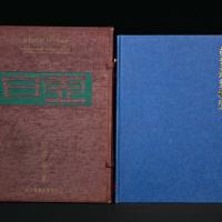 《古萃今承 — 虚白斋藏中国书画选》、《故宫藏画精选》共3册