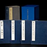 《和汉名法帖选集》等共26册