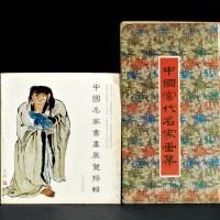 《中国名家书画展览特辑》 、《中国当代名家画集》共2册