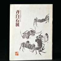《中国近代画坛的巨星·齐白石展》