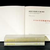 《欧美收藏中国陶瓷图录》、《龙泉集芳》共3册