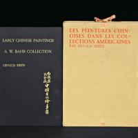 《美国收藏家之中国古代书画》、《白威廉氏珍藏中国古代绘画集》共2册