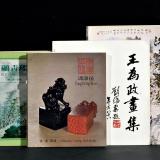 《顾青瑶·书·画·篆刻》等4册