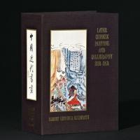 《安思远藏中国近代书画(1800-1950)》1函3册
