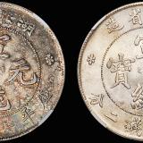 湖北宣统7.2钱银币CNCS AU50、AU50