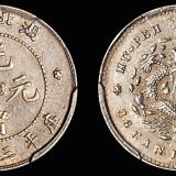 湖北光绪3.6分银币/PCGS AU Dte金盾