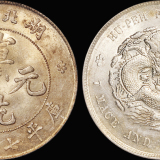 湖北宣统7.2钱银币/PCGS AU58