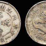 江南戊戌1.44钱有圈版/PCGS VF25