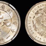 湖南光绪1.44钱银币/NGC MS65