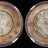 新云南光绪0.72钱银币/NGC MS65