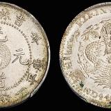 吉林辛丑1.44钱银币/PCGS UNC Det金盾