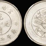 新版云南光绪7.2钱银币/CNCS AU50