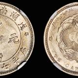 戊戌湖南光绪0.72钱银币/NGC MS64