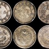 湖南、湖北、福建银辅币三枚