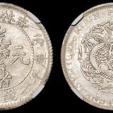 吉林丙午1.44钱银币/CNCS MS62