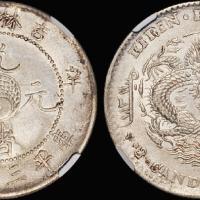 吉林辛丑3.6钱银币/CNCS AU58