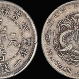 吉林戊申1.44钱银币/PCGS VF35