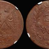 新疆红钱二十文双旗铜币/NGC AU53BN