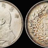 """三年""""大头""""云南版银币一枚"""