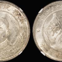 唐继尧拥护共和3.6钱银币/NGC MS63