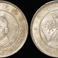 唐继尧正面像3.6钱银币/PCGS MS62