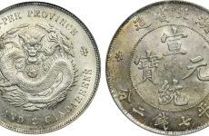 烟台男子发现枕头里有一枚孙中山开国纪念币