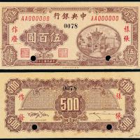 民国34年中央银行百城版伍百圆正/反面样票
