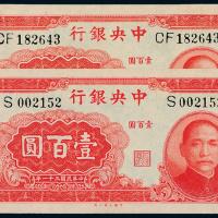 民国31年中央银行大业版壹百圆2枚