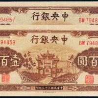 33年中央银行法币壹百圆二枚连号/CMC53