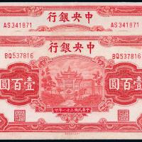民国31年中央银行中信版壹百圆2枚