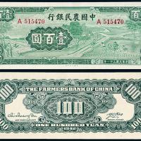 民国31年中国农民银行壹百圆