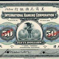 1918年美商花旗银行天津伍拾圆样票一枚