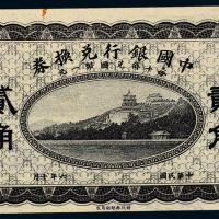 民国六年中国银行兑换券贰角一枚